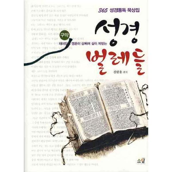 소망 성경 벌레들-구약 (365 성경통독 묵상집)