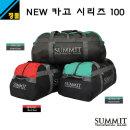 써미트 뉴카고 시리즈 100 리터 대형 여행 더블 백