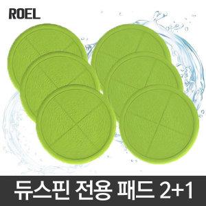 [로엘] 듀스핀 전용 물걸레 패드 2+1 행사