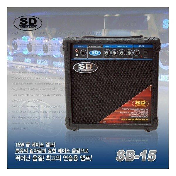 사운드드라이브  앰프 SB-15 (SD/ 베이스앰프/ 전자드럼앰프/ 연습용앰프)