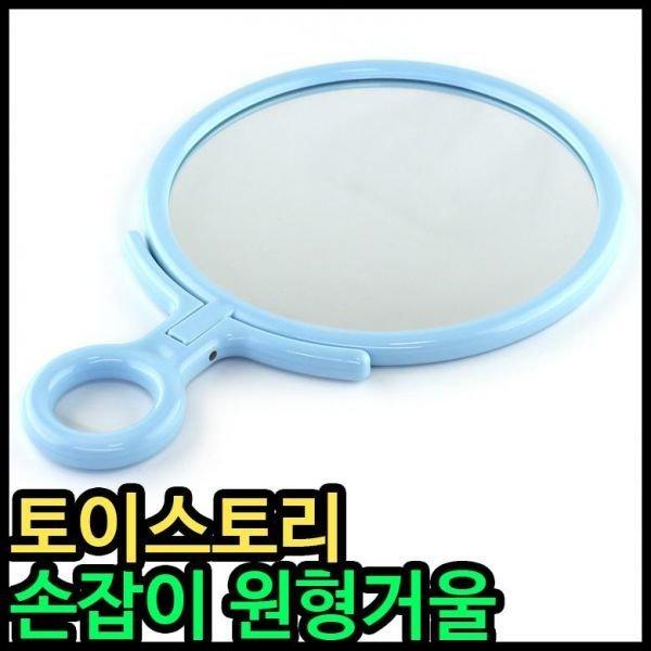 10000 토이스토리 알린 손잡이 원형거울 탁상 접이식