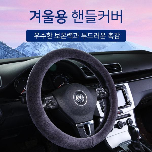 핸들커버 극세사 겨울핸들커버 차량용 겨울용 전차종