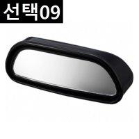 세이코 EW69 자동차 사각 지대 보조 백미러 주차 거울