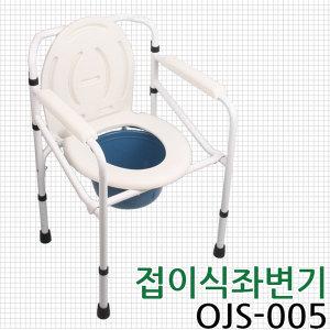 OJS-005/환자용변기/환자용좌변기/환자변기/노인변기