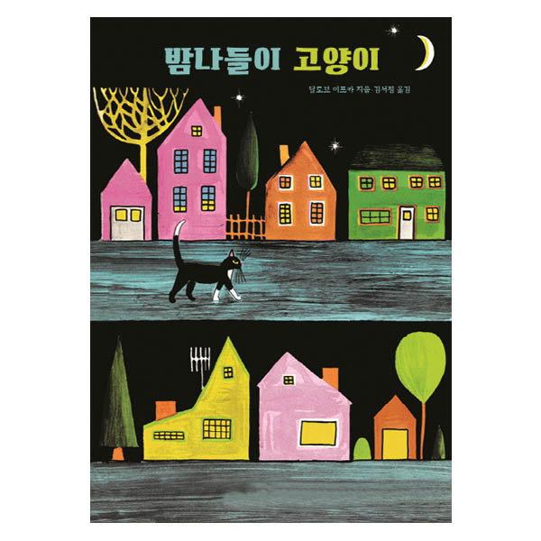 밤나들이 고양이 (세계 걸작 그림책 지크) 양장