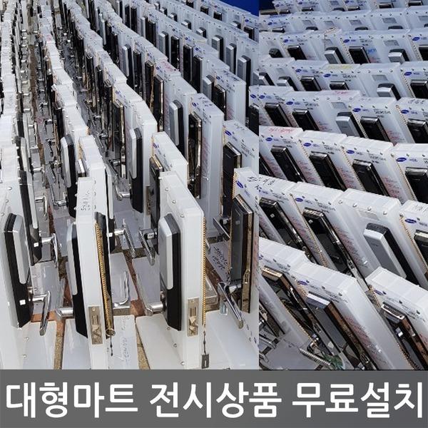 마트전시상품/삼성보조키/주키/무료설치}디지털도어락