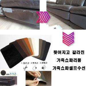 1+1행사가죽쇼파보수스티커/수선리폼/패치/자동차시트