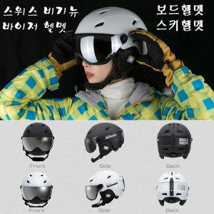 정품 스위스 비기뉴 바이저헬멧 보드헬멧 스키헬멧