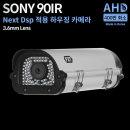 AHD 400만 SONY 하우징 국산CCTV 카메라 3.6mm 90IR