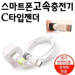 가정용 핸드폰 고속충전기 C타입ㅣ1m 단선방지캡 2개