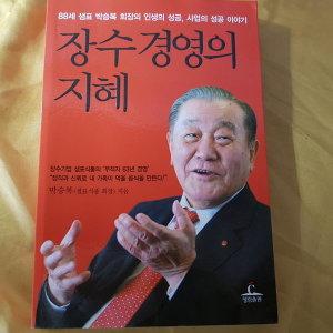 장수경영의 지혜/박승복.청림.2011