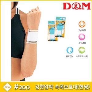 디앤엠 200 손목보호대 한쌍 최첨단 Bemceric직법