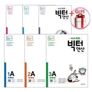 추가할인) 초등 문제집 똑똑한 하루시리즈 하루 빅터연산 1~6학년 SET