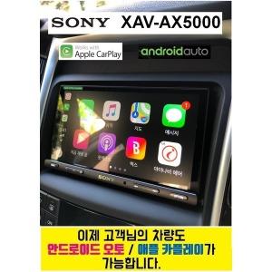 애플카플레이와 안드로이드오토  소니 xav-ax5000