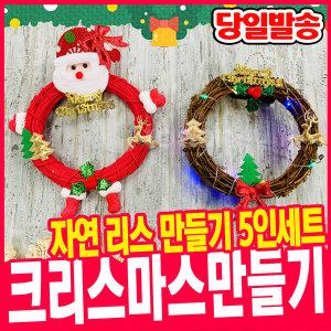 자연 크리스마스리스꾸미기 5인세트 DIY 클레이 만들기