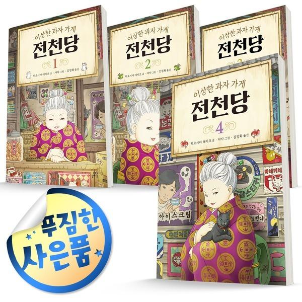 쿠폰할인+사은품) 이상한 과자 가게 전천당 1 2 3 4 선택구매 / 어린이 아동 인기 도서 책