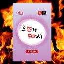 으뜨거따시 핫팩 포켓용 50개 / 손난로 / 14시간