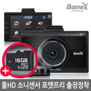 BX7 풀HD 소니센서 블랙박스 2채널 16GB추가증정+2년AS