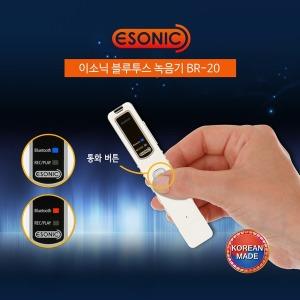 국내생산 이소닉 블루투스 녹음기 BR-20 (8G)