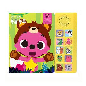 핑크퐁 사운드북 동물 동요