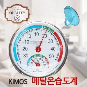(아날로그)메탈 온습도계 온도 습도 동시 관측 온도계