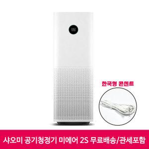 샤오미 공기청정기 미에어 2S 무료배송 한국형 콘센트