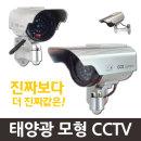태양광 모형CCTV 가짜감시카메라 정원등 도난방지방범