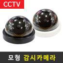 모형CCTV 돔E타입 블랙 가짜감시카메라 도둑 도난방지