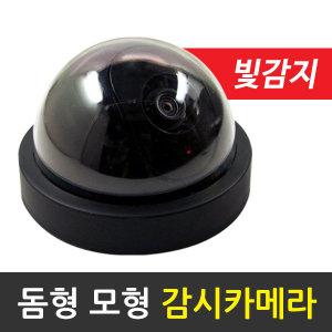 모형cctv 돔형빛감지 가짜 감시카메라 방범 도난방지