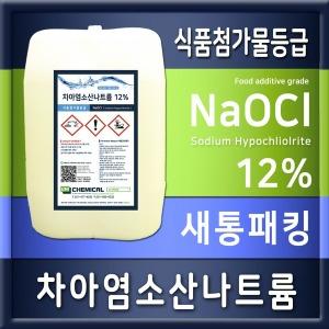 차아염소산 나트륨 12% 차아염소산소다 NaOCl 차염산