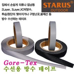 고어텍스 수선용 테이프(20mm x10m)/텐트의류침낭