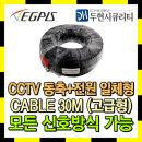 CCTV용 동축+전원 일체형 케이블 30M - 블랙 외산 QHD
