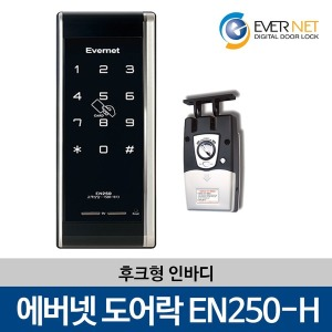 에버넷 EN250-H 후크형 인바디 보조키 디지털도어락