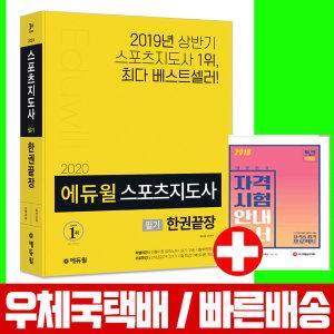 에듀윌 스포츠지도사 필기 끝장 (생활체육지도자 2급) / 2020 시험대비 책 교재