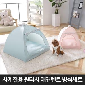 사계절 애견텐트+방석(특대형)-핑크/애견하우스 개집