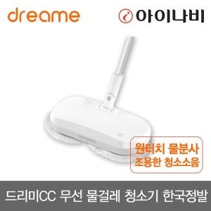 무선 물걸레 청소기 드리미CC 샤오미/정식발매/저소음