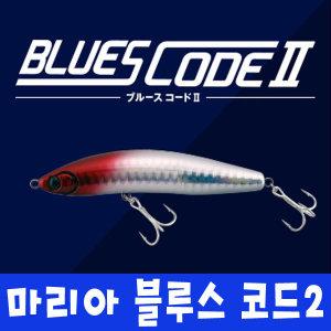 마리아 블루스 코드2 싱킹 미노우 90mm 15g/110mm 24g