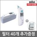 브라운 IRT-6030 귀체온계/필터21개포함/브라운체온계