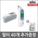 브라운 IRT-6520 귀체온계/필터21개포함/브라운체온계
