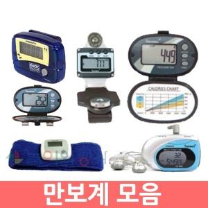 스매싱/만보계 모음/만보기/운동측정
