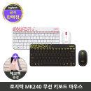 로지텍 코리아 MK240 NANO 무선콤보 블랙
