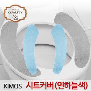 (KIMOS)변기시트커버(연하늘색)변기커버 양변기 커버