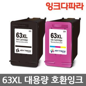 호환잉크 HP63XL 데스크젯 HP1112 HP2130 HP2131 2132