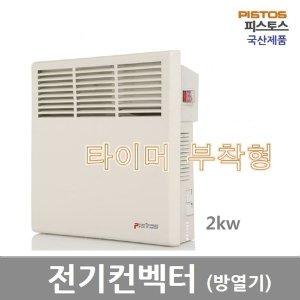 전기컨벡터 2kw타이머형 동파방지 PT-2000T (6평-7평)