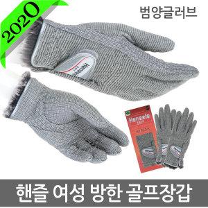 2020신상 Henzzle 핸즐 여성용 골프 방한 양손장갑