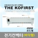 바닥형 전기컨벡터 보조난방 전기히터 KFH-450 화이트