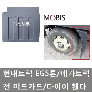 대성부품/현대5톤 전휀다/EG5톤/메가/머드가드/흙받이