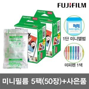 미니필름 5팩(50장)폴라로이드 필름 +2종 선물 증정