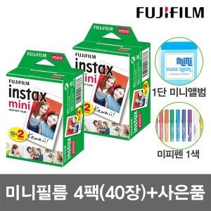 미니필름 4팩(40장)폴라로이드 필름 +1단앨범+미피펜