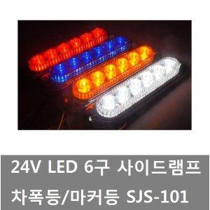 대성부품/24V LED 6구 사이드등/램프/차폭등/SJS/트럭